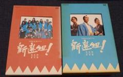 "Thumbnail of ""NHK大河ドラマ 新選組!完全版 第壱集 第弐集 DVD-BOX"""