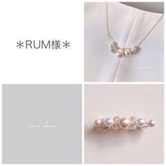"Thumbnail of ""*RUM様専用ページ*"""