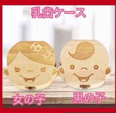 "Thumbnail of ""大人気♡記念に♡!【乳歯ケース  へその緒 産毛 出産祝い 誕生祝い 記念日】"""