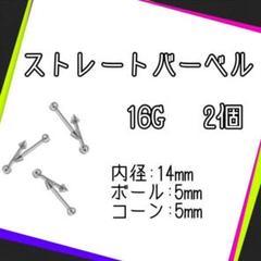 """Thumbnail of """"ボディピアス ストレートバーベル 16G 2個"""""""
