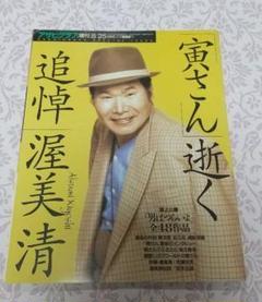 "Thumbnail of ""寅さん逝く 追悼 渥美清 アサヒグラフ増刊"""