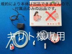 "Thumbnail of ""メルシーポット s503 付属品"""