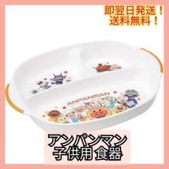 """Thumbnail of """"新品未使用!! アンパンマン 子供用 ベビー用 食器 お皿"""""""