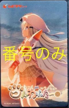 "Thumbnail of ""【番号のみ】クドわふたー ムビチケ一般○"""