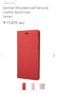 "Thumbnail of ""GRAMAS iPhone11pro ブックケース RED手帳型 カード収納"""