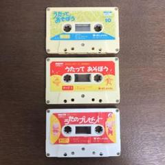 "Thumbnail of ""全家研 月間ポピー カセットテープ 3点セット"""