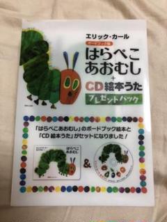 """Thumbnail of """"はらぺこあおむし+CD絵本うた プレゼントパック"""""""