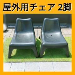 """Thumbnail of """"IKEA イケア ヴォーゴー イージーチェア 屋外 ラウンジチェア チェア 椅子"""""""