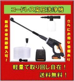 "Thumbnail of ""コードレス 高圧洗浄機 20V 強力噴射 2.45MPa 軽量 2.6kg"""