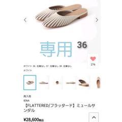"""Thumbnail of """"IENA  【FLATTERED/フラッタード】ミュールサンダル"""""""