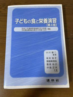 """Thumbnail of """"子どもの食と栄養演習第4版"""""""