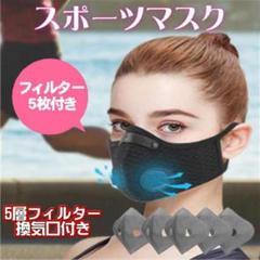 """Thumbnail of """"新品 マスクスポーツマスク 通気性 洗えるマスク ランニングマスク 黒"""""""