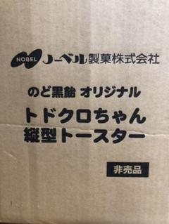 "Thumbnail of ""トドクロちゃん縦型トースター"""