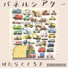 """Thumbnail of """"★はたらくくるま1・2・3★パネルシアター★"""""""