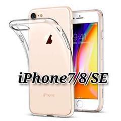 "Thumbnail of ""iPhoneケース シリコンクリアケース 透明 iPhoneSE iPhone8"""