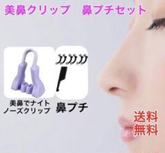 "Thumbnail of ""美鼻でナイトと鼻プチ2点セット ノーズクリップ"""