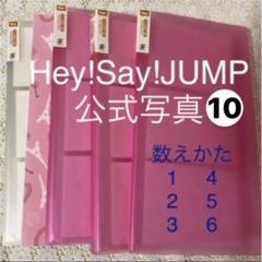 "Thumbnail of ""Hey!Say!JUMP 公式写真 フォトセット"""
