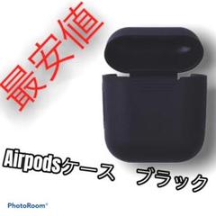 """Thumbnail of """"AirPods ケース カバー シリコン エアーポッズ エアーポッド 黒☆"""""""