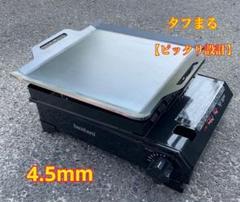 """Thumbnail of """"4.5mm タフまる 鉄板"""""""