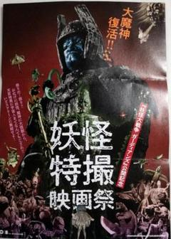 "Thumbnail of ""妖怪特撮映画祭 大人2枚招待券 ところざわサクラタウン"""
