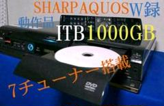 "Thumbnail of ""大容量ITB 1000GB ◆シャープAQUOS≪DV ‐ ACW 60≫動作品"""