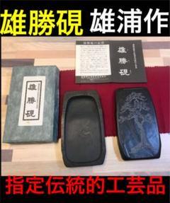 "Thumbnail of ""書道 硯 雄勝硯 石共蓋付き 雄浦作"""