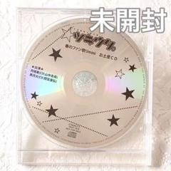 "Thumbnail of ""ツキウタ。春のファン祭りmini 入場特典 CD"""