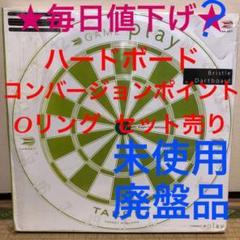 "Thumbnail of ""★毎日値下げ★交渉OK★ ハードボード コンバージョン Oリング セット売り"""