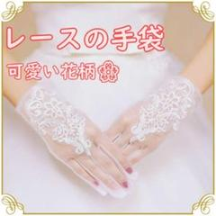"Thumbnail of ""ウェディンググローブ 手袋 ショート ブライダル 結婚式 レース 披露宴 花嫁"""