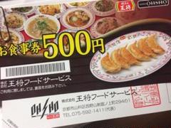 """Thumbnail of """"餃子の王将 お食事券 1000円分"""""""