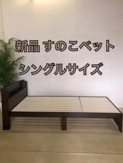 """Thumbnail of """"新品☆シングルサイズ宮付きベッドすのこ床ブラウン茶☆s323"""""""