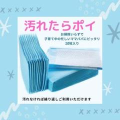 "Thumbnail of ""オムツ替えシート 使い捨て 90×60cm 20枚入り 大きい"""