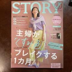 "Thumbnail of ""STORY 9月号"""