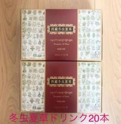 "Thumbnail of ""冬虫夏草ドリンク20本"""