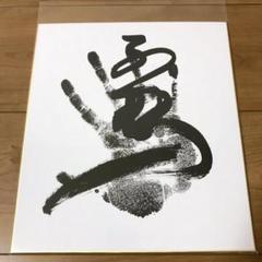"Thumbnail of ""大相撲 安馬(第70代横綱 日馬富士) サイン色紙 手形"""