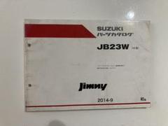 "Thumbnail of ""ジムニー パーツカタログ パーツリスト パーツカタログ  JB23"""