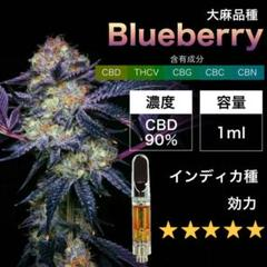 "Thumbnail of ""CBD 90%リキッド1ml Blueberry"""