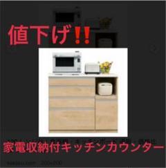 "Thumbnail of ""【値下げ!】キッチンカウンター 120 エデン"""