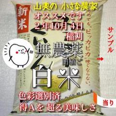 """Thumbnail of """"【超希少】ミルキー 新米 お米 特別栽培 玄米 5キロ「標準白米に精米」"""""""