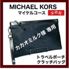 "Thumbnail of ""MICHAEL KORS マイケルコースのトラベルポーチ"""