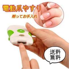 """Thumbnail of """"電動 爪切り やすり ネイル 水洗い LED 電池式 ネイル 爪削り"""""""