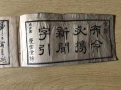 """Thumbnail of """"官許 布令必携新聞字引 名古屋慶雲堂梓 明治5年(発行1872年)発行"""""""