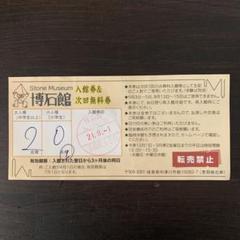 "Thumbnail of ""博石館 無料券"""
