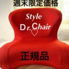 """Thumbnail of """"Dr.Chair MТG ♡Dr.Chair♡正規品 ♡RED♡新品未使用品"""""""