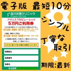 "Thumbnail of ""品川近視クリニック 紹介クーポン 割引券 レーシック ICL"""