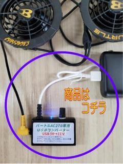 "Thumbnail of ""★暑中応援企画★バートル用 USB→11V AC270 無段階 空調服"""