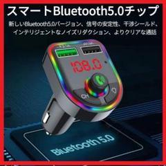 """Thumbnail of """"最新版'FMトランスミッターBluetooth5.0高品質音質 通話サポート"""""""