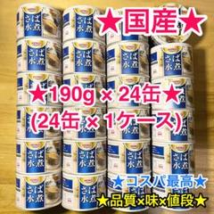 "Thumbnail of ""★国産★HOKO さば水煮 190g 24個 鯖缶 さば缶 サバ缶 宝幸 八戸産"""
