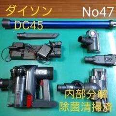 "Thumbnail of ""No47 ダイソンDC45"""