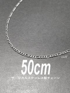 "Thumbnail of ""【フィガロチェーンネックレス 50cm 1本】 b01"""